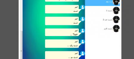 چت تلگرام